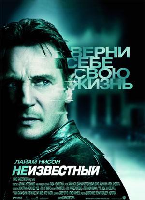 Неизвестный /Unknown (2011)