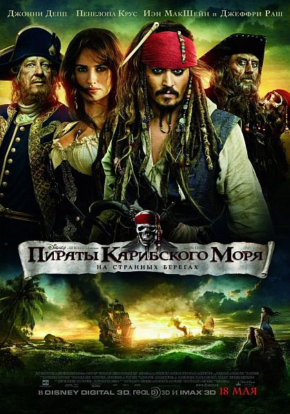 Пираты Карибского моря 4: На странных берегах / Pirates of the Caribbean: On Stranger Tides (2011)