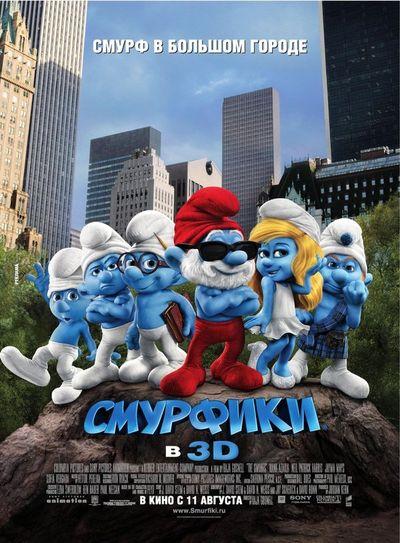Смурфики / The Smurfs (2011)
